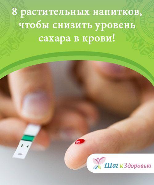 8 растительных напитков, чтобы снизить уровень сахара в крови! Повышенный уровень сахара может привести к развитию преддиабета или же #непосредственно диабета. Данное #хроническое #заболевание можно предотвратить... #Рецепты