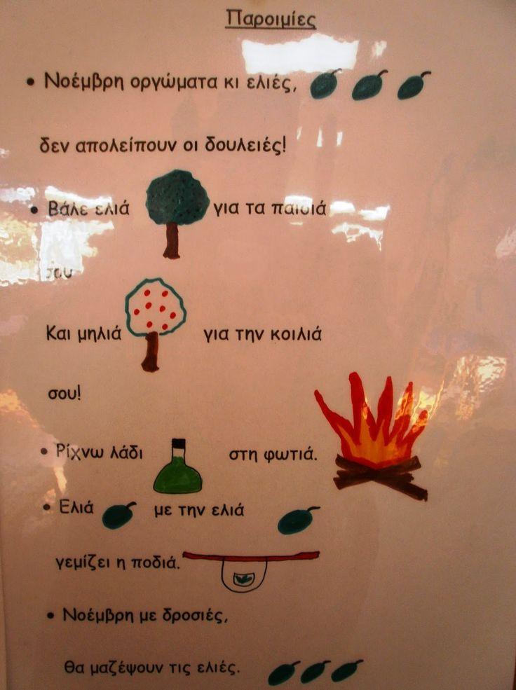 S o f i a' s K i n d e r g a r t e n: Μαθαίνουμε για την ΕΛΙΑ και το ΛΑΔΙ στο νηπιαγωγείο