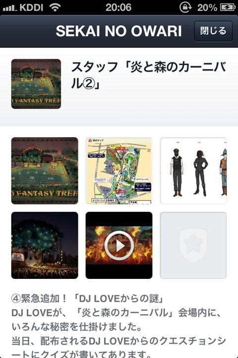 間接リーチの極地:OXY「DJ_LOVE+×OXY」SEKAINOOWARI炎と森のカーニバル
