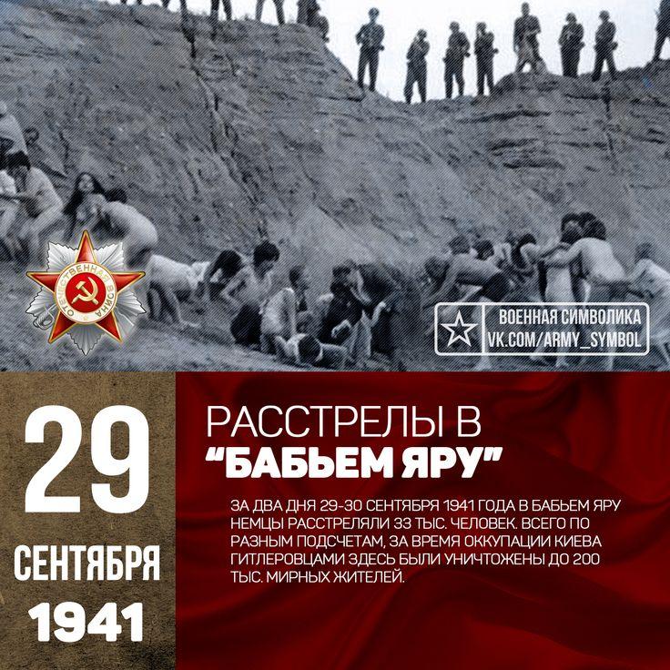 За два дня 29-30 сентября 1941 года зондеркоманда 4а под командованием штандартенфюрера Пауля Блобеля при участии частей вермахта (6-й армии) и Киевского куреня украинской вспомогательной полиции под командованием Петра Захвалынского (сам Захвалынский никакого отношения к этим расстрелам не имел, так как прибыл в Киев только в октябре 1941 г.; в 1943 г. его убили немцы) расстреляли в этом овраге 33 771 человек — практически всё еврейское население Киева. Дальнейшие расстрелы евреев…