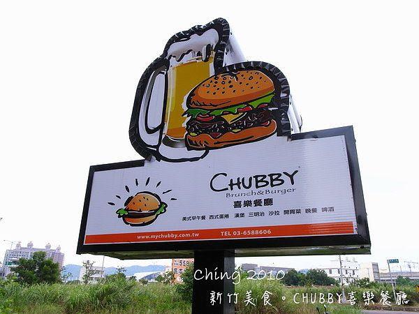 竹北-喜樂餐廳:在地人超推,汁多味美的美式漢堡!!