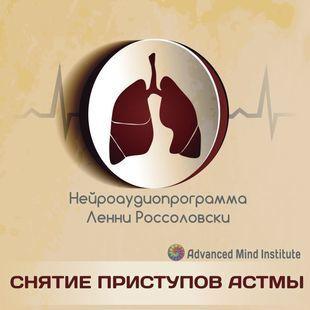 Снятие приступов астмы