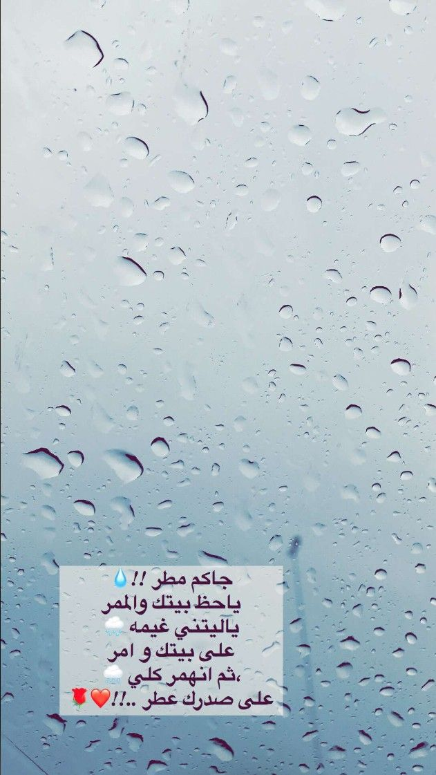 Pin By بوح 511 On Arabic Iphone Wallpaper Quotes Love One Word Quotes Snapchat Quotes