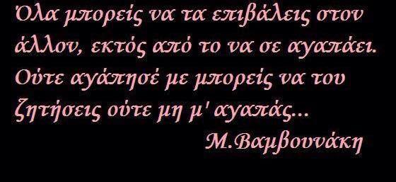 Μ. Βαμβουνακη