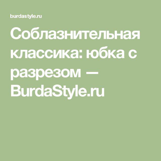 Соблазнительная классика: юбка с разрезом — BurdaStyle.ru