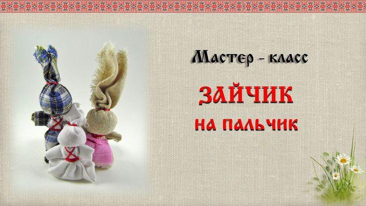 Народная кукла. Мастер-класс кукла-оберег ЗАЙЧИК НА ПАЛЬЧИК (три варианта)