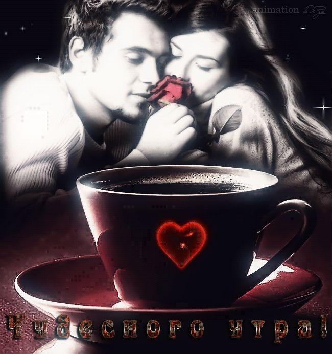 Любовная открытки с добрым утром