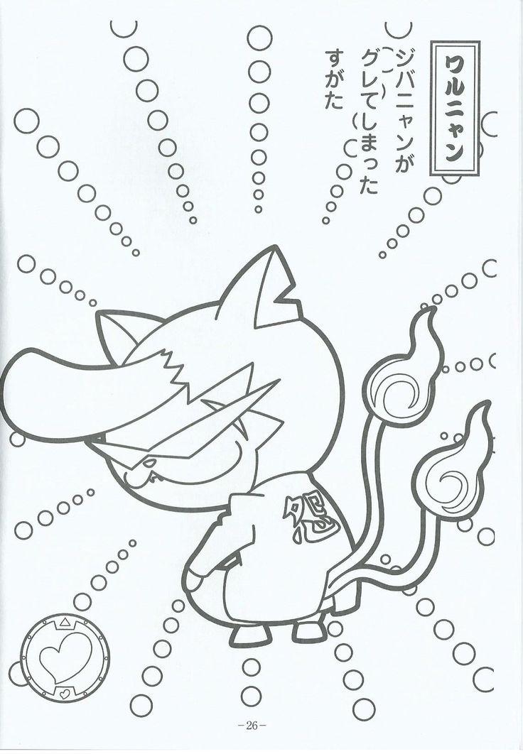 yo kai watch coloring pages - photo#22