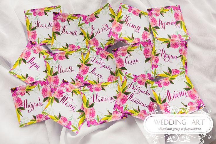 Рассадочные карточки - Свадебный декор и флористика Wedart.com.ua
