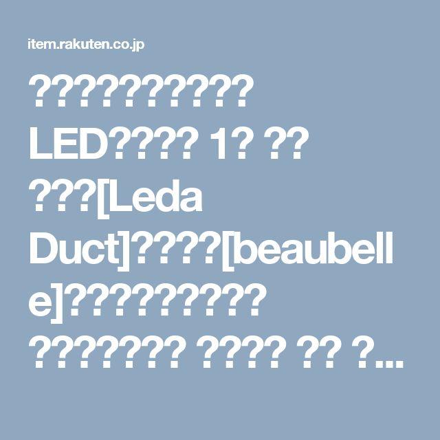 【楽天市場】間接照明 LED対応照明 1灯 レダ ダクト[Leda Duct]ボーベル[beaubelle]【シーリングライト スポットライト 天井照明 和室 和風 リビング 寝室 led電球 対応 照明 ダクトレール おしゃれ モダン 北欧 テイスト ナチュラル かわいい 新生活】【インテリア】:おしゃれ照明・ライトのBeauBelle