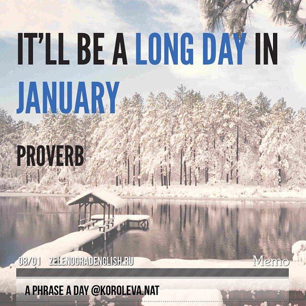 It'll be a long day in January - Когда будет длинный день в Январе (т.е. никогда) Use it to describe something that will never happen. (= When hell freezes over  - Когда ад замерзнет)  It'll be a long day in January when you beat me at tennis. (Поговорка) #aphraseaday #zenglish #korolevanat #зеленоград
