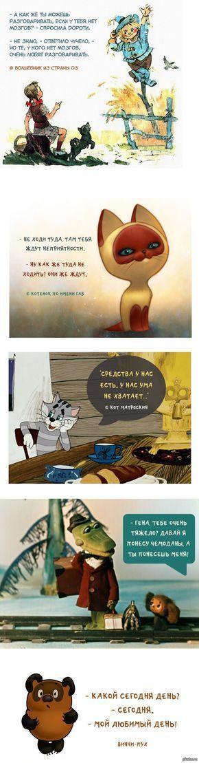 Любимые цитаты из мультфильмов   союзмультфильм, Цитаты великих животных, длиннопост