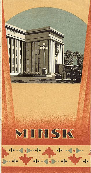 "Travel brochure ""Minsk,"" 1937. Published by Intourist. USSR"