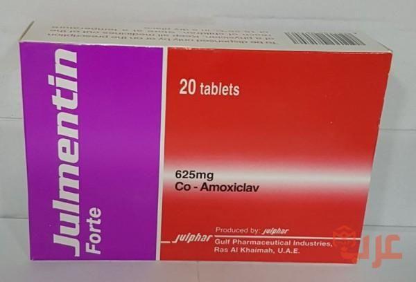 المضاد الحيوي جلمنتين Julmentin Pharmaceutical Industry Ras Al Khaimah Pharmaceutical