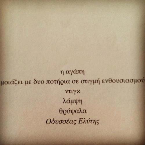 Ελυτης love