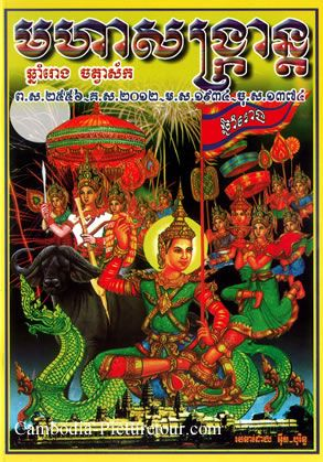 Khmer new year is from April 13-15 2012. Looking forward to celebrating with family and friends.  Happy new year!