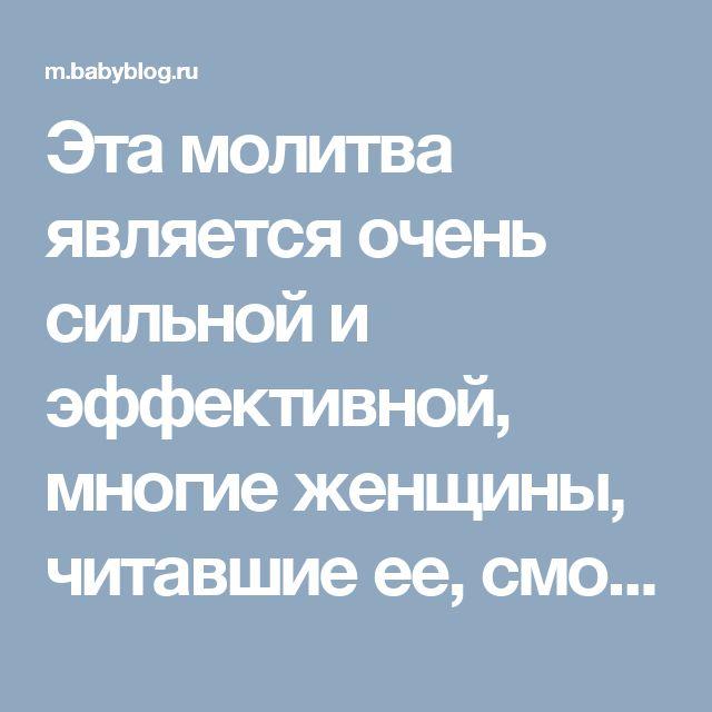 Эта молитва является очень сильной и эффективной, многие женщины, читавшие ее, смогли в скором време - запись пользователя Елена (id2647903) в дневнике - Babyblog.ru
