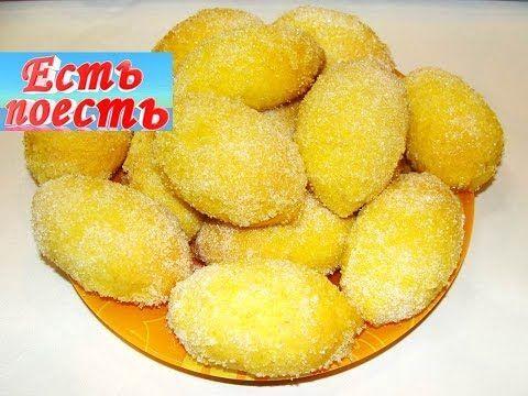 Предлагаю вам рецепт приготовления очень вкусного печенья под названием Лимончики. Делается по принципу всем известного пирожного Персики. Тонкое нежное песо...