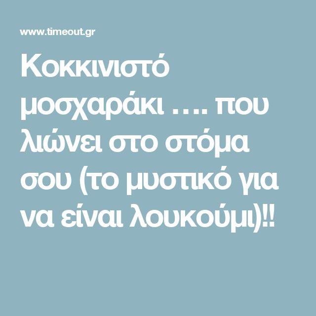 Κοκκινιστό μοσχαράκι …. που λιώνει στο στόμα σου (το μυστικό για να είναι λουκούμι)!!