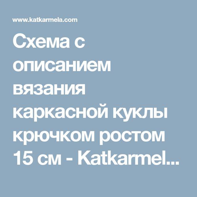 Схема с описанием вязания каркасной куклы крючком ростом 15 см - Katkarmela: игрушки амигуруми крючком
