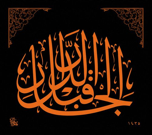 Non Muslim Perspective On The Revolution Of Imam Hussain: 17 Best Images About Arabic Calligraphy, Calligraphie En