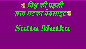 Satta Matka No1 Offers Fastest Satta Matka Result, Satta Matka Tips, Matka Result, Kalyan Matka Tips,Satta King Parivar, Fix Matka Number, Mumbai Matka Tips. http://sattamatkano1.net