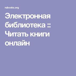 Rubooks.org - електронная библиотека