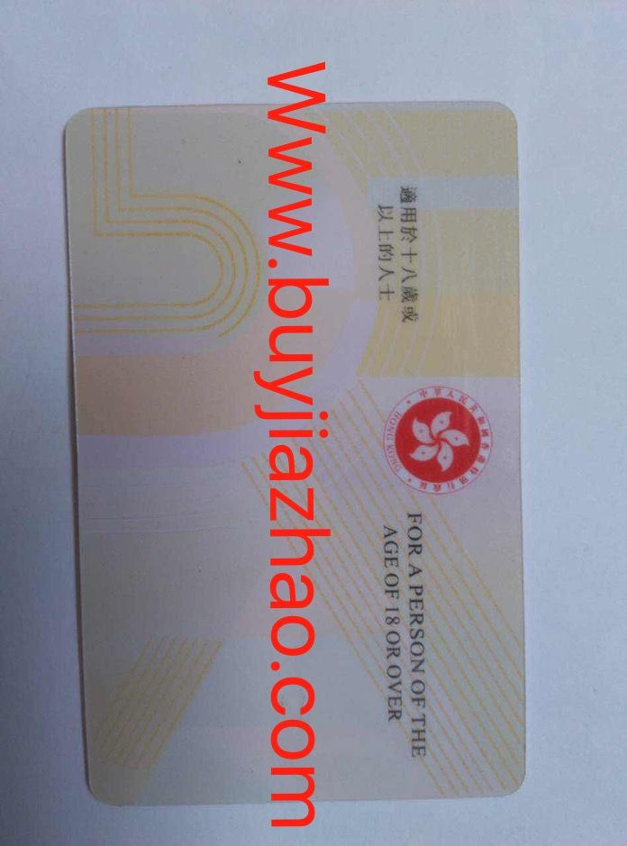 Hongkong Permanent Identity Card Fake Hk Id Card 假香港身份证