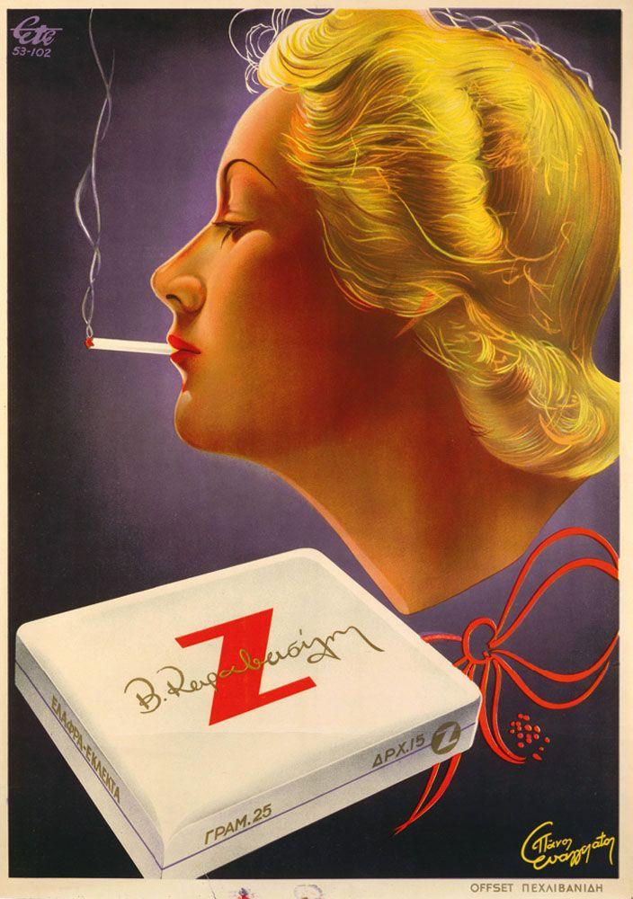 """""""Ζ"""" Β. Καραβασίλη, δεκαετία 1950"""