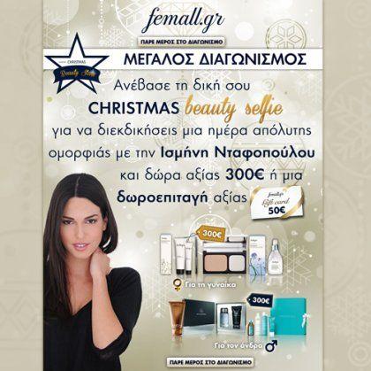 διαγωνισμός femall.gr