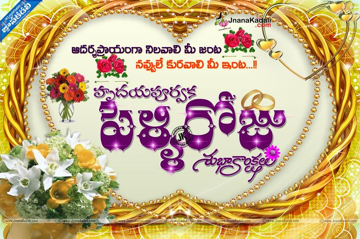 Marriage day wishes hd wallpapers Best Telugu Marriages Day Wishes Nice Telugu Marriage Day Wishes Best Telugu Pelliroju Subhakaankshalu With Quotes Nice Telugu Pelliroju Subhakaankshalu Images With Quote Online Telugu Marriage Day Images With Quote Pelliroju Subhakaankshalu images With Quotes In Telugu Beautiful HD PellirojuSubhakankshalu Imagtes With Quotes Beautiful Telugu MarriageDay Wishes Images With Telugu Quote Nice Telugu MarriageDay Pelliroju Images Pictures