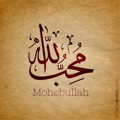 Federico name in Arabic Calligraphy Ijaza Style