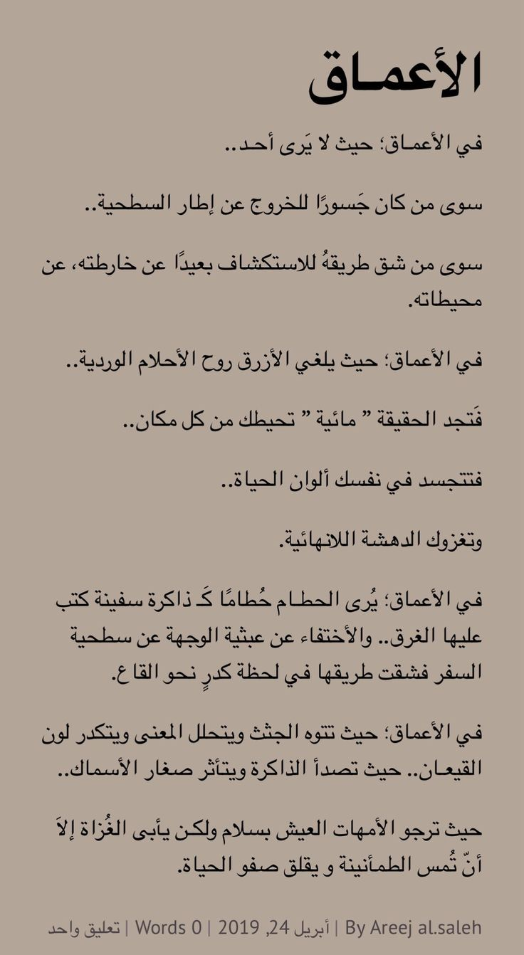 Pin By Soos On خواطر وادب Arabic Love Quotes E Words Love Quotes