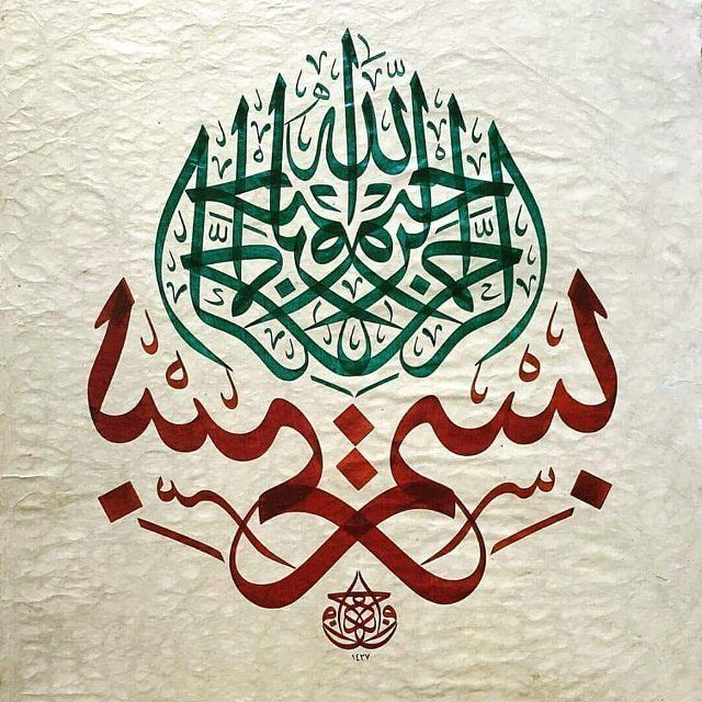 ISLAMIC ART / ARABIC CALLIGRAPHYMore Pins Like This From FOSTERGINGER @ Pinterest