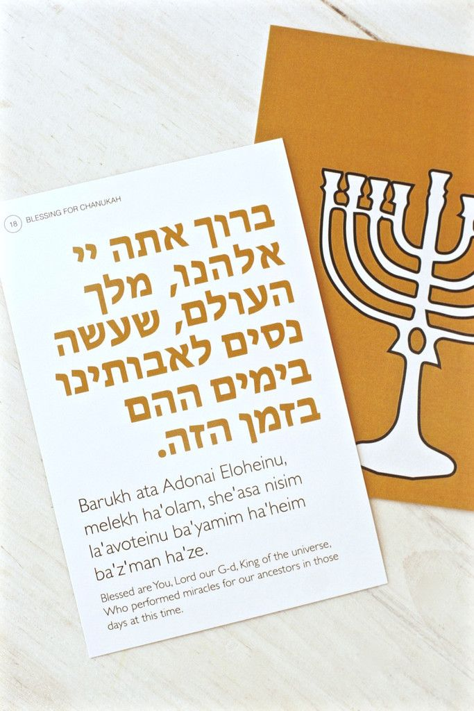 candle blessing for rosh hashanah