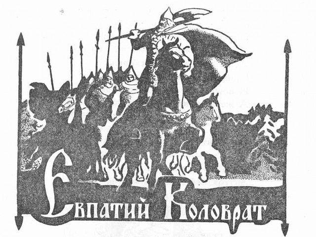 РИСУЕТ ИВАН АРХИПОВ - ОБРАТНЫЙ ГЛАЗ НОВОЛУНИЯ