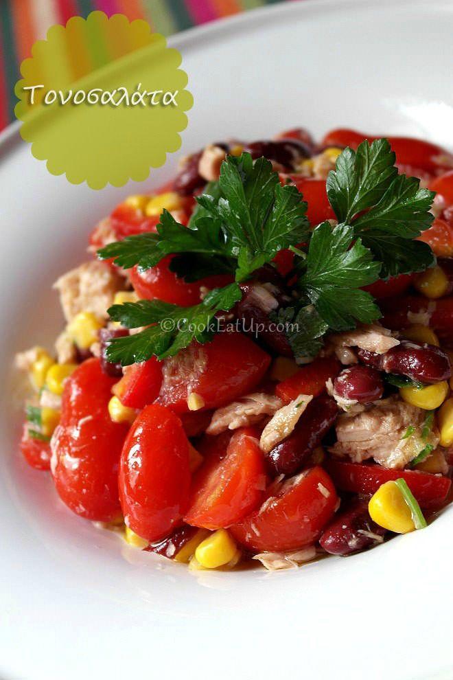 Συνταγή: Τονοσαλάτα με ντοματίνια ⋆ CookEatUp