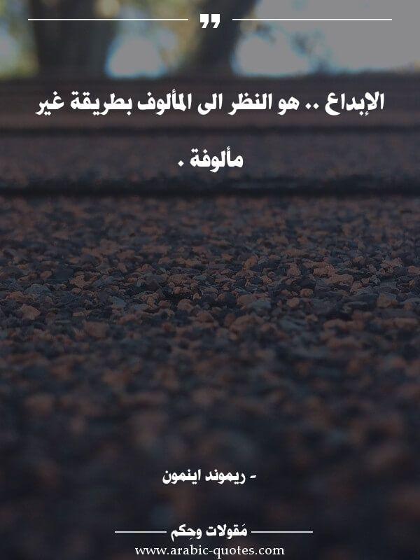 الإبداع هو النظر الى المألوف بطريقة غير مألوفة Quotes Quote عربي عربية Quoteoftheday Book Citation اقتب Social Quotes Goodbye Quotes Words Quotes