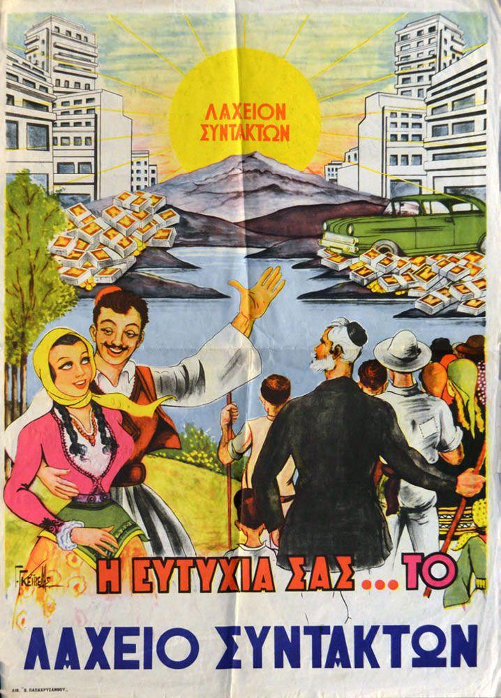 Λαχείον Συντακτών, Η ευτυχία σας... τό Λαχείο Συντακτών, 1960, ΓΚΕΙΒΕΛΗΣ Γεώργιος