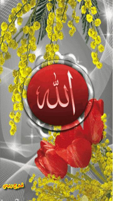 La illaha ila ALLAH