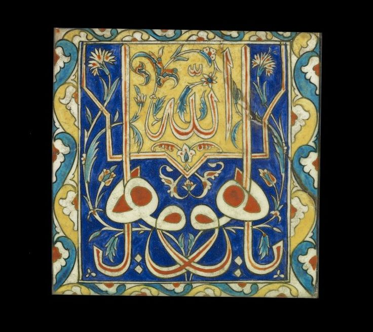 Tile. Mirror inscriptions,some in part of an 8-pointed star. Made of red (bole), black, turquoise, cobalt, yellow painted and glazed ceramic, pottery (pink).