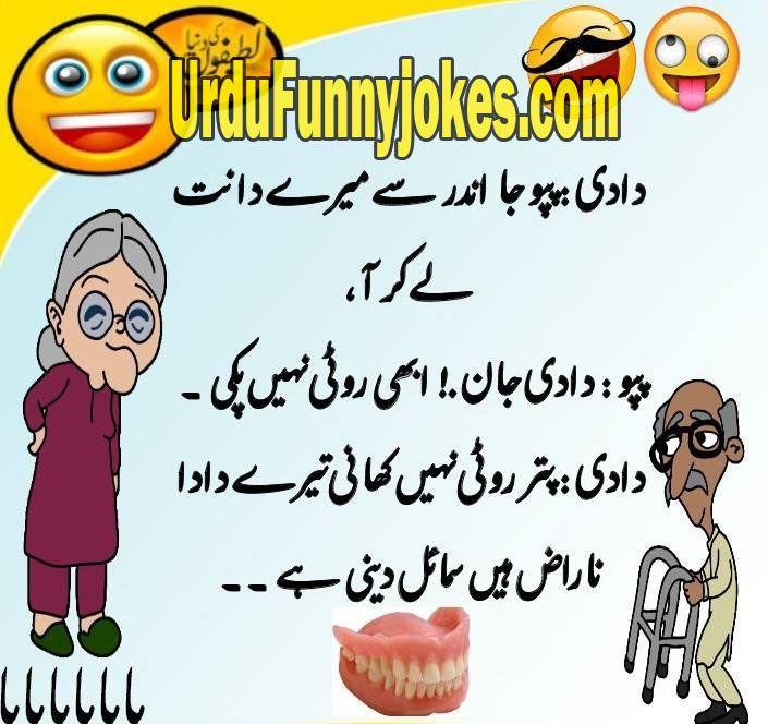 Husband Wife Jokes In Urdu Mian Bivi Urdu Lateefay: 24 Best Sardar Images On Pinterest