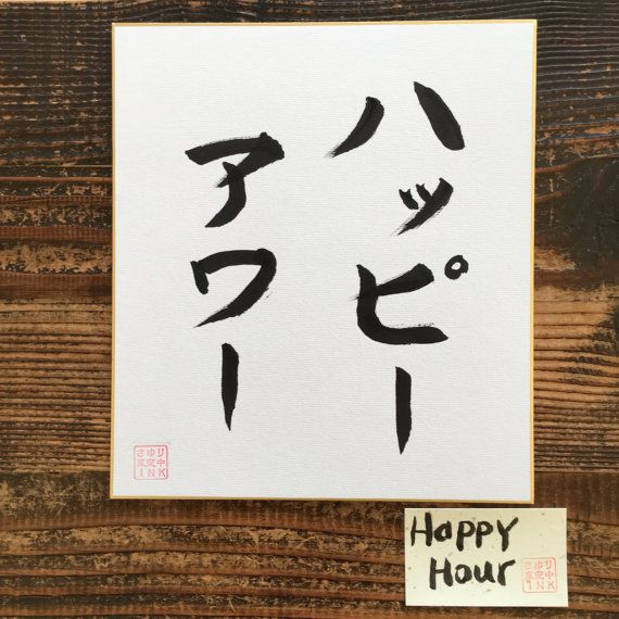 Happy Hour - Japanese calligraphy
