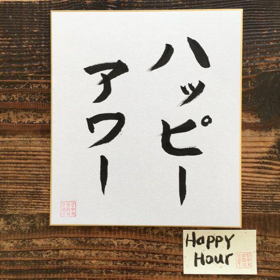Happy Hour - Japanese calligraphy