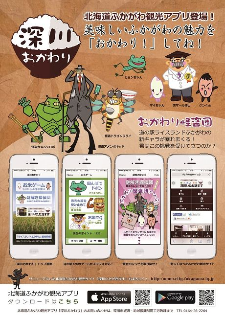 北海道ふかがわ観光アプリのチラシの画像