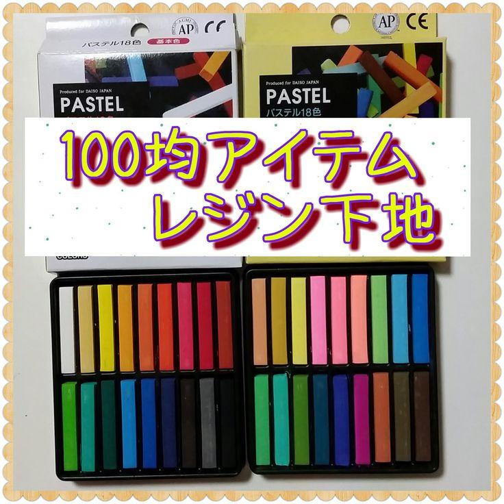 レジン用着色顔料を持っていないので百均のパステルで色付け。uv resin レジンの作り方