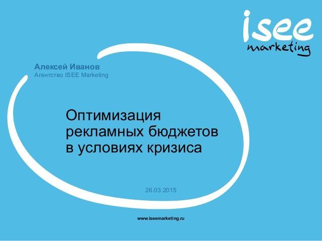 «Оптимизация рекламных бюджетов в условиях кризиса для компаний», Алексей Иванов…