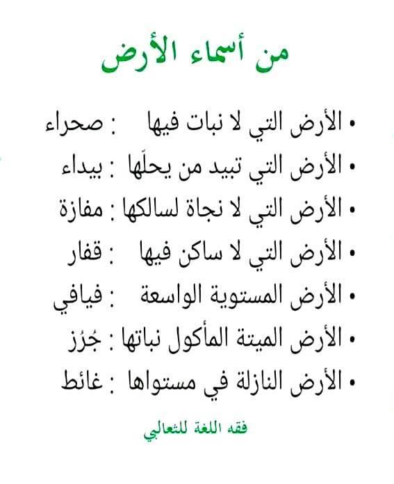 Pin By Zubir On اللغة العربيه Arabic Lessons Learning Arabic Arabic Language