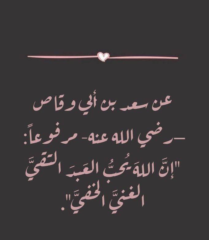 إن الله ي حب العبد التقي الغني الخفي Arabic Calligraphy