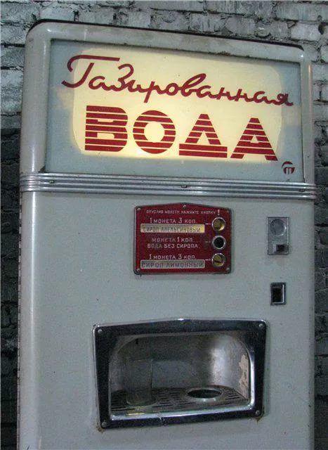 москва 60-е годы фото газированная вода: 8 тыс изображений найдено в Яндекс.Картинках